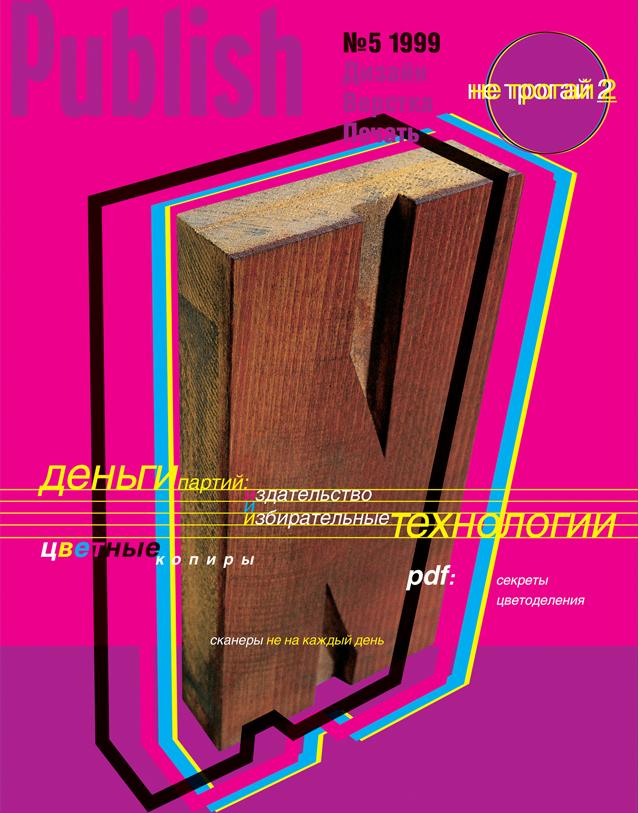 Журнал Publish выпуск 05, 1999