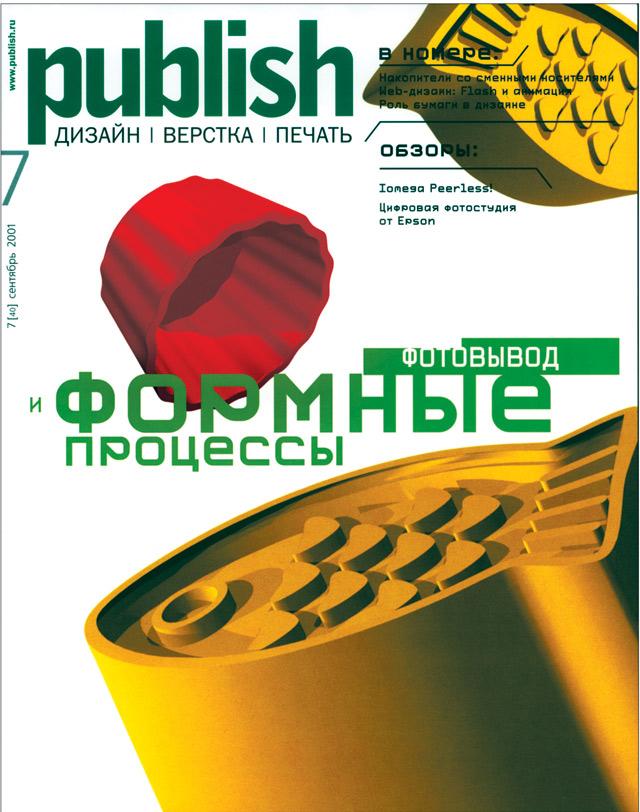 Журнал Publish выпуск 07, 2001