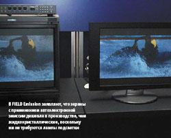 В Field Emission заявляют, что экраны сприменением автоэлектронной эмиссии дешевле впроизводстве, чем жидкокристаллические, поскольку им не требуются лампы подсветки
