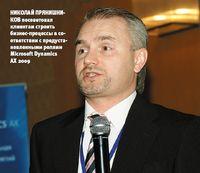 Николай Прянишников посоветовал клиентам? строить бизнес-процессы всоответствии спредустановленными ролями Microsoft Dynamics AX2009