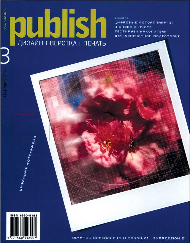 Журнал Publish выпуск 03, 2001