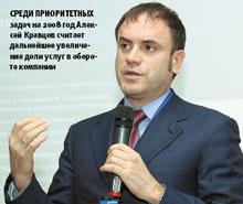 Среди приоритетных задач на 2008 год Алексей Кравцов считает дальнейшее увеличение доли услуг вобороте компании