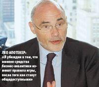 Лео Апотекер: «Я убежден в том, что именно средства бизнес-аналитики изменят правила игры, после того как станут общедоступными»