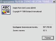 Helicon Translator: уведомление о версии в заголовке окна программы