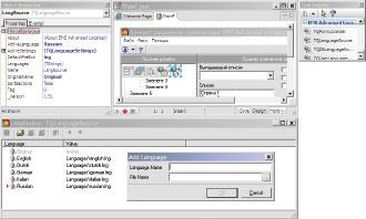 Advanced Localizer: локализация проекта в Delphi 2006