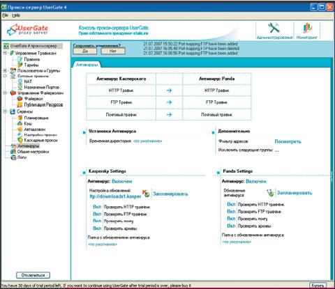 Экран 10. Окно администрирования, раздел «Антивирусы»