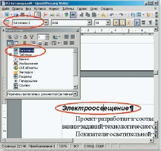 Рис. 2. Заголовочные стили в документе, импортированном из MS Word, в навигаторе не отображаются
