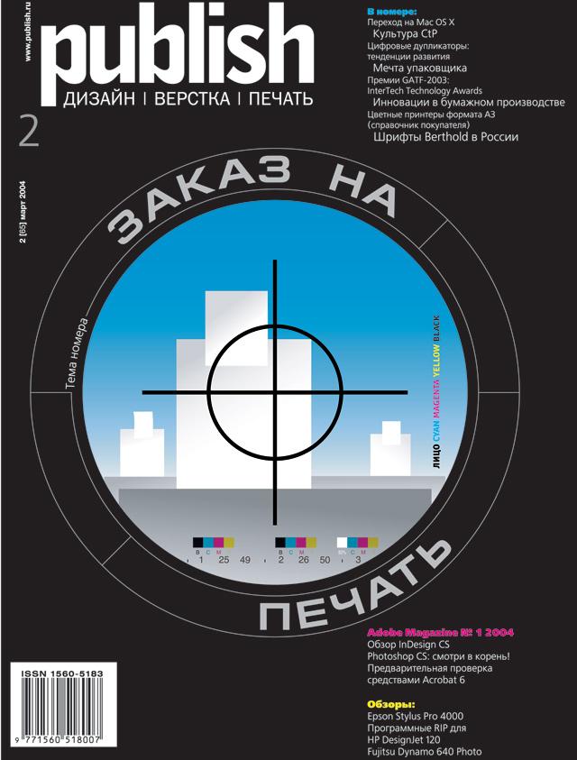 Журнал Publish выпуск 02, 2004