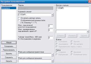 Вряд ли вас устроит временная папка в качестве домашнего каталога сервера— измените этот параметр
