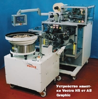 Устройство намотки Vectra HS от AB Graphic
