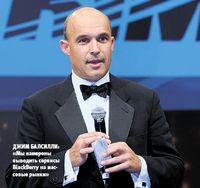 Джим Балсилли: «Мы намерены выводить сервисы BlackBerry на массовые рынки»