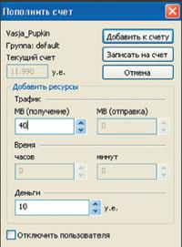 Экран 13. Окно пополнения счета