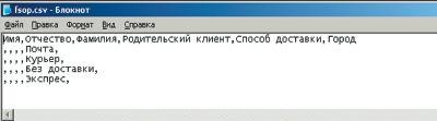 Экран 3. Файл образца данных