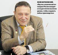 Яков Вороховский: «Научно-технический потенциал России находится на достаточно высоком уровне, чтобы создавать любые производства»