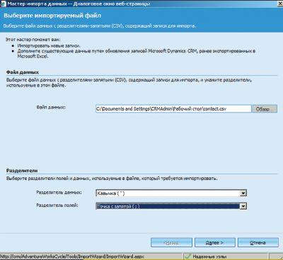 Экран 6. Выбор файла-источника и разделителей