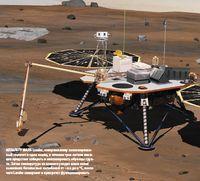 Аппарату Mars Lander, совершившему запланированный перелет водин конец, втечение трех летних месяцев предстоит собирать ианализировать образцы грунта. Затем температура на планете упадет ниже своих нынешних безопасных колебаний от –112 до 0 ?C, после чего Lander замерзнет ипрекратит функционировать