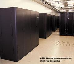 Один из залов московского центра обработки данных ISG