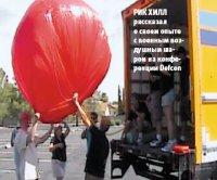 Рик Хилл рассказал? освоем опыте своенным воздушным шаром на конференции Defcon