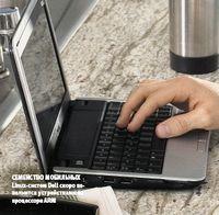 Семейство мобильных Linux-систем Dell скоро пополнится устройствами на процессоре ARM