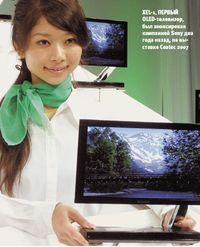 XEL-1, первый OLED-телевизор, был анонсирован компанией Sony два года назад, на выставке Ceatec 2007