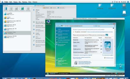 VirtualBox позволяет комфортно себя чувствовать в дюжине самых современных ОС. Windows Vista в ней работает без ощутимых потерь в производительности