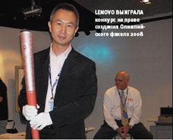 Lenovo выиграла конкурс на право создания Олимпийского факела 2008