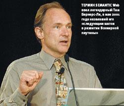 Термин Semantic Web ввел легендарный Тим Бернерс-Ли, вмае 2001 года назвавший его «следующим шагом вразвитии Всемирной паутины»