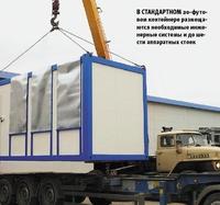 Встандартном 20-футовом контейнере размещаются необходимые инженерные системы идо шести аппаратных стоек
