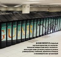 Jaguar является открытым научным проектом; его вычисли?тельнымимощностями могут воспользоваться для своих расчетов ученые из разных университетов, компаний, правительственных инекоммерческих организаций