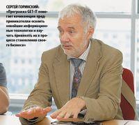 Сергей Горинский: «Программа GET-IT помогает начинающим предпринимателям освоить новейшие информационные технологии и научить применять их в процессе становления своего бизнеса»