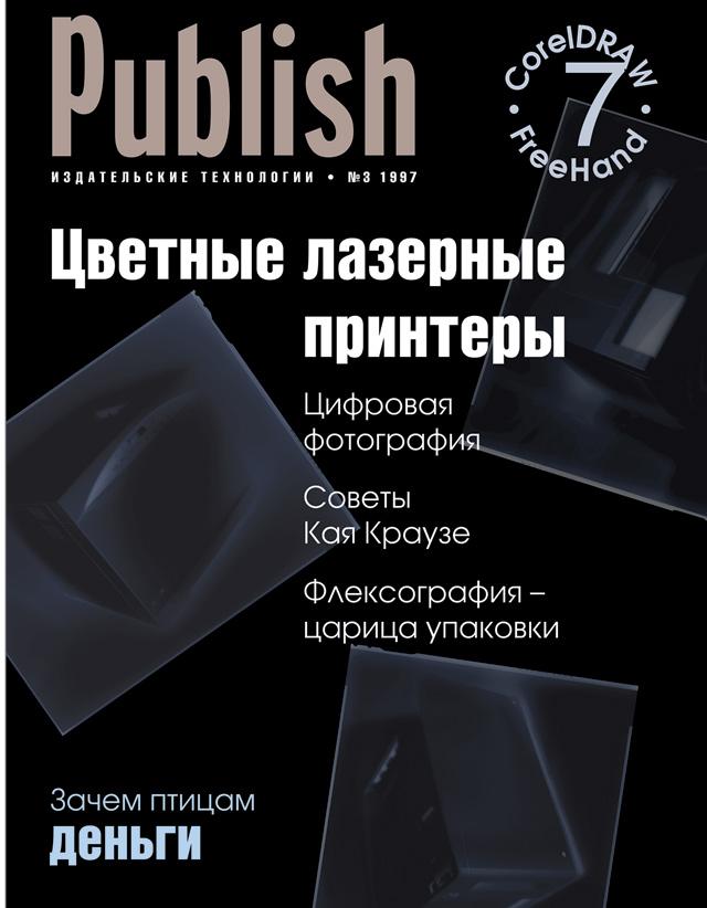 Журнал Publish выпуск 03, 1997