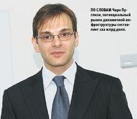 По словам Чиро Пуглизи, потенциальный рынок динамичной инфраструктуры составляет 122 млрд долл.