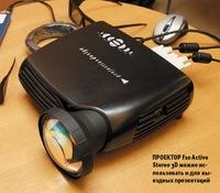 Проектор F10 Active Stereo 3D можно использовать идля выездных презентаций
