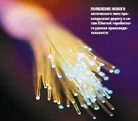 Появление нового оптического чипа прокладывает дорогу ксетям Ethernet терабитного уровня производительности