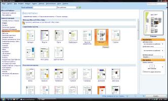 Одно из тактических преимуществ компонентов Office 2007 —