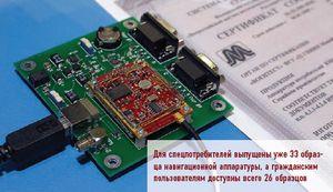 Для спецпотребителей выпущены уже 33 образца навигационной аппаратуры, а гражданским пользователям доступны всего 26 образцов
