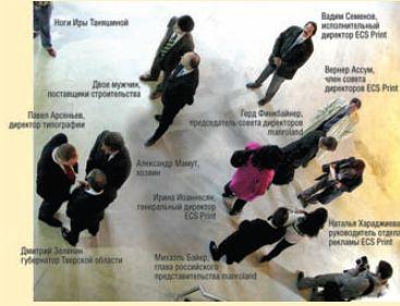 Уникальный снимок – все официальные лица на одном плане
