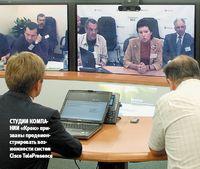 Студии компании «Крок» призваны продемонстрировать возможности систем Cisco TelePresence