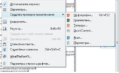 Мы проверили импорт файлов DOC из Microsoft Word (до версии 2002) на русском языке. Всё работает корректно, а таблицы остаются редактируемыми (новое в X4). Выполняются самые важные для вёрстки функции — автоматическая расстановка переносов и проверка орфографии. Несмотря на наличие соответствующих пунктов в меню, проверка грамматики и тезаурус для русского языка не поддерживаются