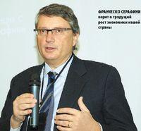 Франческо Серафини верит в грядущий рост экономики нашей страны