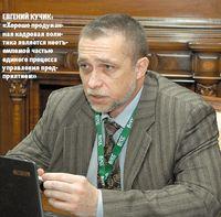 Евгений Кучик: «Хорошо продуманная кадровая политика является неотъемлемой частью единого процесса управления предприятием»