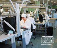 «Калугаприбор» вот уже десять лет собирает телефонные станции по лицензии Siemens