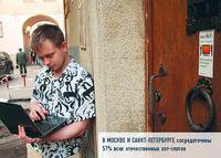 В москве иСанкт-Петербурге сосредоточены 57% всех отечественных хот-спотов