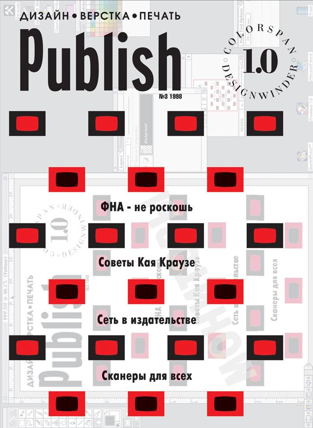 Журнал Publish выпуск 03, 1998
