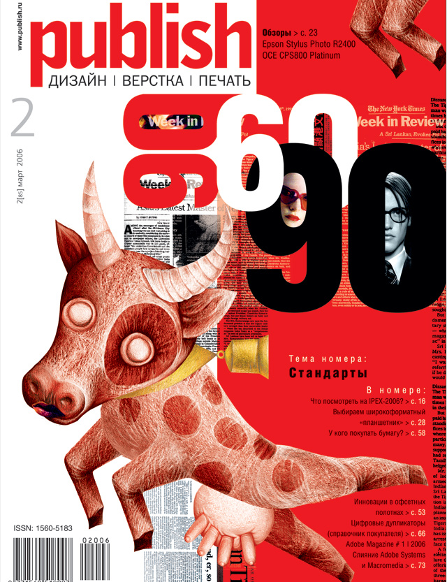 Журнал Publish выпуск 02, 2006