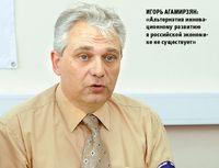 Игорь Агамирзян: «Альтернатив инновационному развитию в российской экономике не существует»