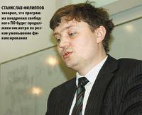 Станислав Филиппов заверил, что программа внедрения свободного ПО будет продолжена несмотря на резкое уменьшение финансирования