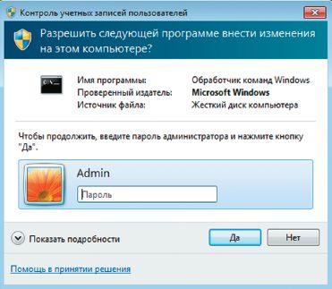 Экран 2. Запуск командной строки от имени администратора обычным пользователем