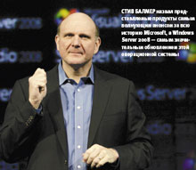 Cтив Балмер назвал представляемые продукты самым волнующим анонсом за всю историю Microsoft, аWindows Server 2008— самым значительным обновлением этой операционной системы