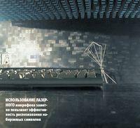 Использование лазерного микрофона заметно повышает эффективность распознавания набираемых символов